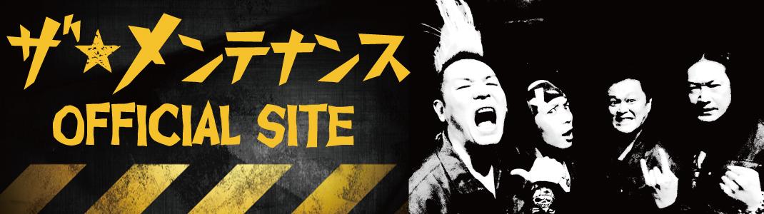 ザ☆メンテナンス OFFICIAL WEB SITE